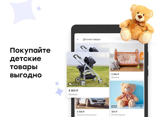 Юла: товары со скидками, купить и продать screenshot 11