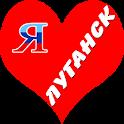 Луганск icon