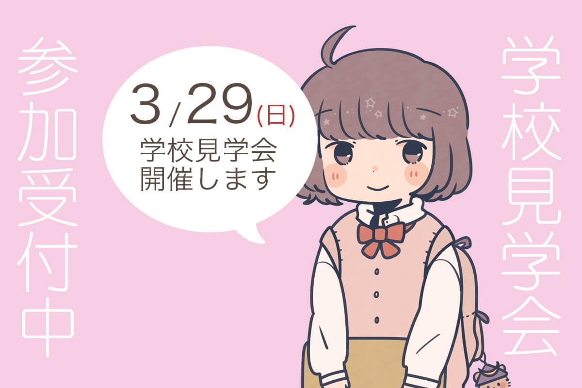 【イベント情報】2020年3月29日(日曜日)に学校見学会を開催します。