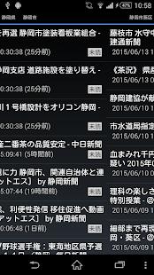 静岡県のニュース - náhled