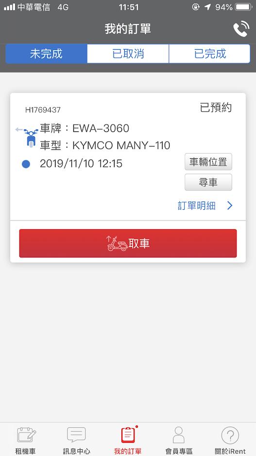 iRent 機車 app 10