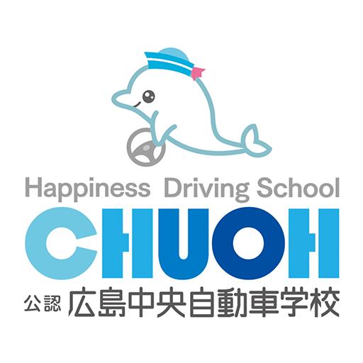 学校 自動車 広島 中央