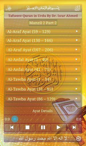 Tafseer-e-Quran 2-2