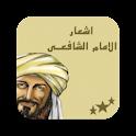 أشعار الامام الشافعى