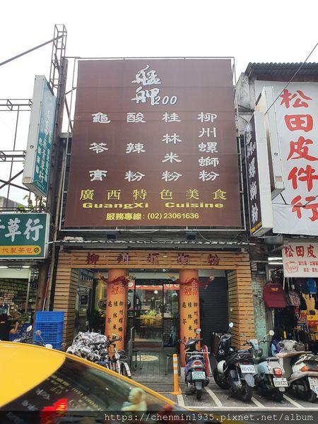 柳州螺螄粉