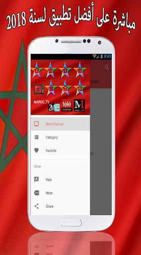 التلفزة المغربية MAROC TV screenshot 5