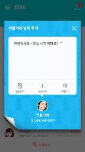 세이클럽 미니 - 무료 채팅, 인연, 친구 만들기 - náhled