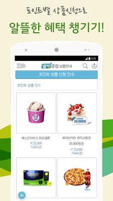 웰빙클럽 - screenshot