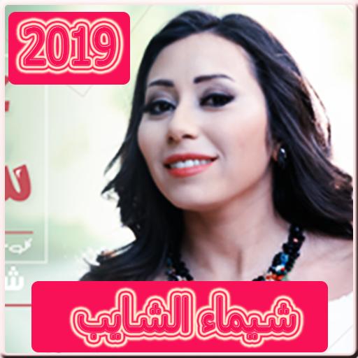 MP3 SHAYEB TÉLÉCHARGER AL SHAIMA