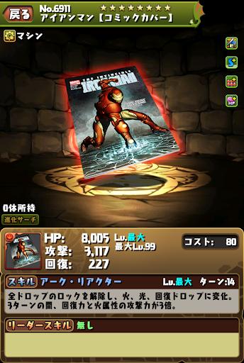 アイアンマン装備1