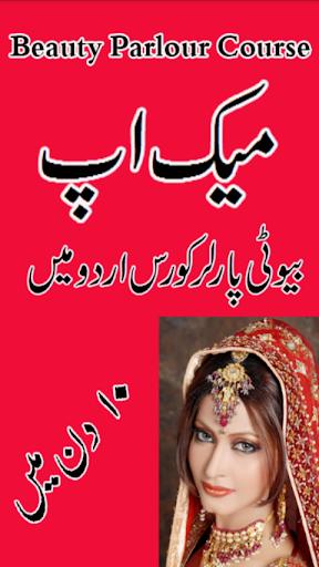 Beauty Parlour Makeup Urdu