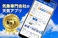 ウェザーニュース  天気・雨雲レーダー・台風の天気予報アプリ 地震情報・災害情報つきのおすすめ画像1
