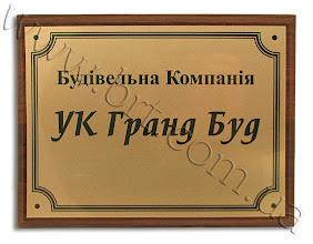 Photo: Металлическая табличка на деревянной основе. Заказчик - компания УК Гранд Буд (строительство каркасных домов)