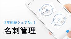 Eight - シェアNo.1名刺アプリのおすすめ画像1