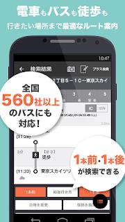 乗換案内 無料で使える鉄道 バスルート検索 運行情報 時刻表 screenshot 02