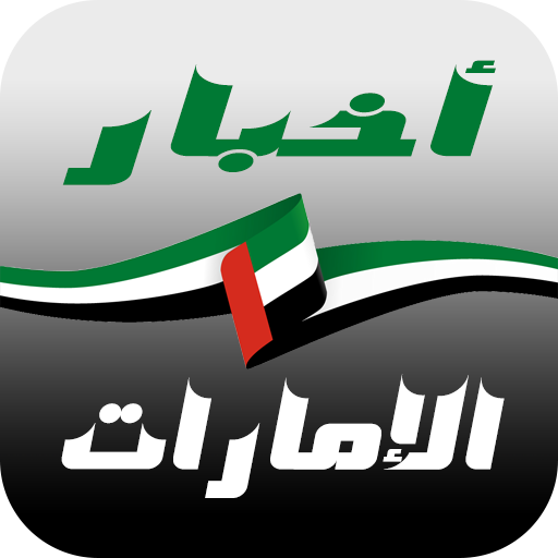 أخبار الإمارات العاجلة file APK for Gaming PC/PS3/PS4 Smart TV