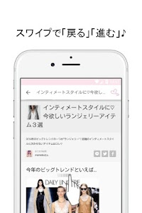 カワイイ♪NAVERまとめリーダー screenshot 3