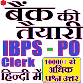 Bank GK General Knowledge - IBPS, PO Android APK Download Free By Mahender Seera