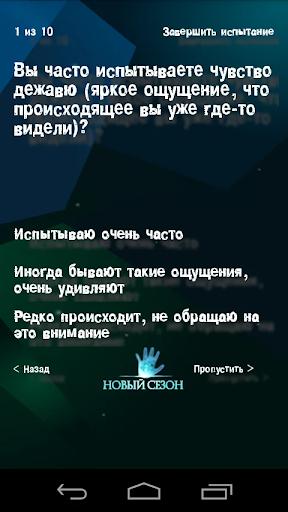 u042f - u042du043au0441u0442u0440u0430u0441u0435u043du0441? 0.01 screenshots 5