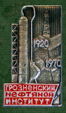 Photo: Пятьдесят лет Грозненскому нефтяному институту (1920 – 1970 гг.). Алюминий, темный лак. Крепление – мелкая булавка.