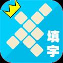中華填字遊戲 icon