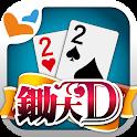 鋤大地 神來也鋤大D (Big2, Deuces, Cantonese Poker) icon