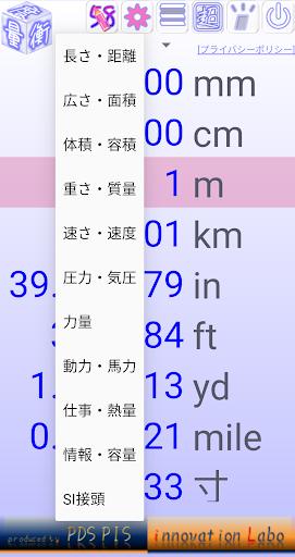 単位 換算 圧力 圧力単位変換|浜松光電株式会社