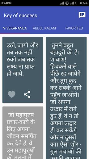 Key to success in Hindi