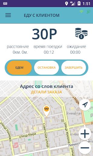 Таксометр-В РАЗРАБОТКЕ