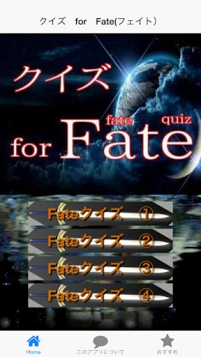 クイズ for Fate フェイト)