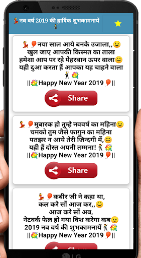 Happy New Year 2019 Shayari and Wishes 5.0 screenshots 6