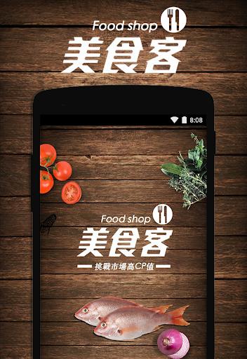 美食客 網路團購生鮮美食