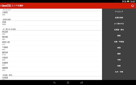 中古車検索グーネット(Goo-net)中古車・中古自動車情報 3.12.0 screenshot 585525