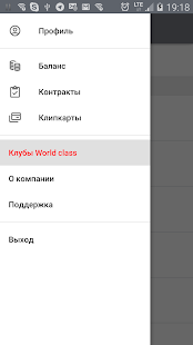 World Class Личный Кабинет- screenshot thumbnail