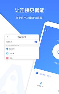 App 爱加速代理 回国加速器,静态IP软件,海外华人必备 APK for Windows Phone