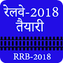 RRB Railway exam preparation app 2018- bharti APK icon