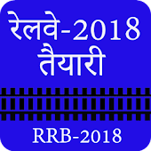 RRB Railway exam preparation app 2018- bharti