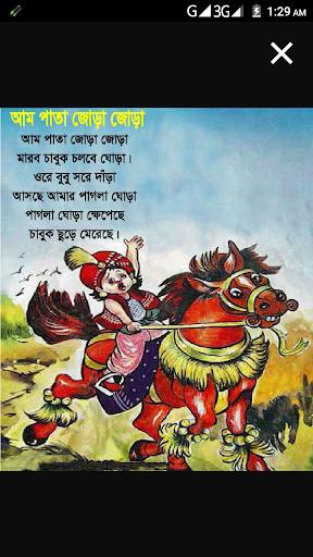 ছোটদের বাংলা ছড়া অডিও -chotoder bangla chora audio 1.0.3 screenshots 6