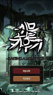 괴물 키우기 : Raising a Monster - náhled