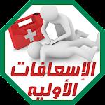 دليل الإسعافات الأولية الطوارئ 1.0.6