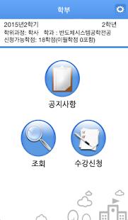 성균관대학교 모바일 수강신청 - náhled