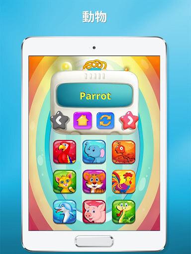 無料教育Appのキッズケータイ - 子供用携帯 - キッズゲーム HotApp4Game