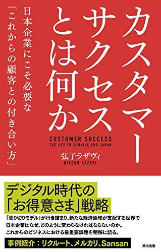 カスタマーサクセスとは何か 日本企業にこそ必要な「これからの顧客との付き合い方」