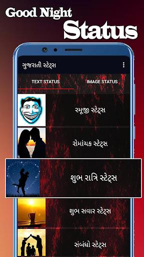 Gujarati Status 2019 screenshots 5