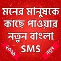মনের মানুষকে কাছে আনার-Love sms-koster sms-love icon