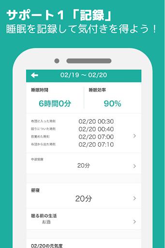 玩健康App|睡眠日誌免費|APP試玩