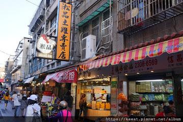 淞品土雞專賣店 萬華門市
