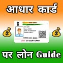 Guide : How to get personal loan on aadhar card icon