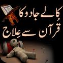 Quran Se Jadu Ka Ilaj icon