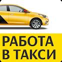 Работа в такси. Регистрация в ПРО Таксометр icon